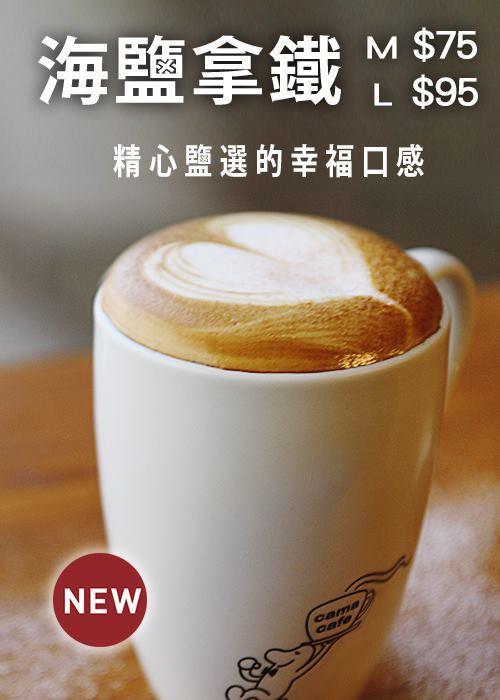 cama咖啡,海鹽拿鐵,精心鹽選的幸福口感,中杯75元,大杯95元