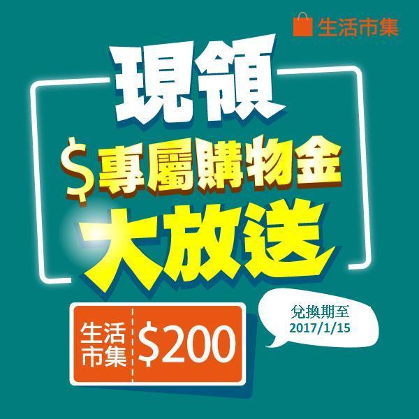 中國信託ATM酷碰,生活市集購物金200元,消費滿600元即可折抵100