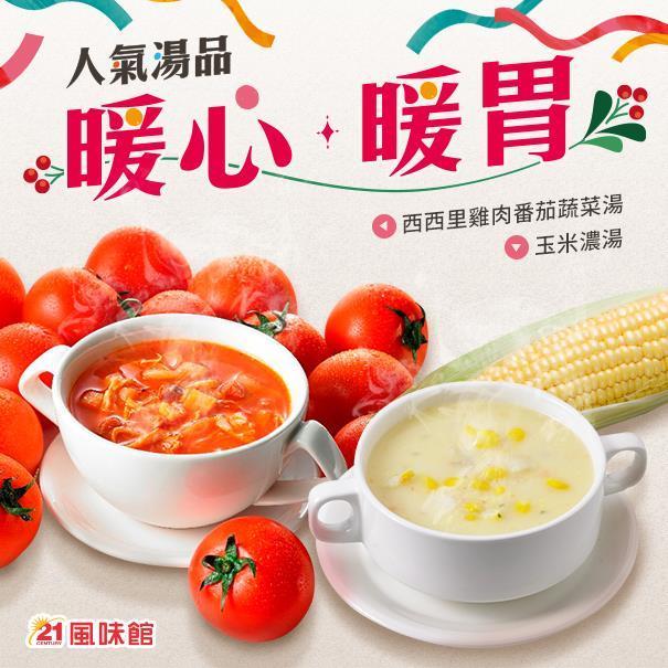 21世紀風味館,21喝暖湯,西西里雞肉番茄蔬菜湯,玉米濃湯
