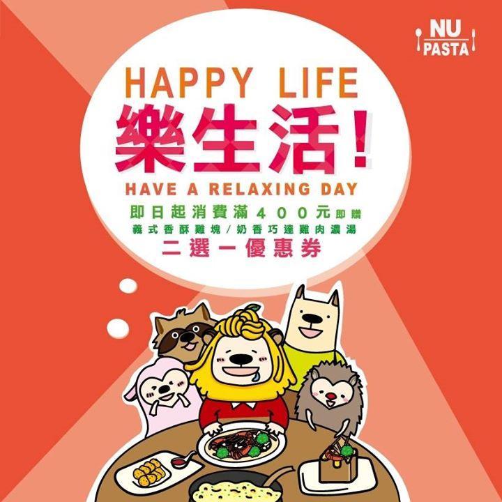 NU pasta台南大灣店,消費滿額贈義式香酥雞塊or奶香巧達雞肉濃湯