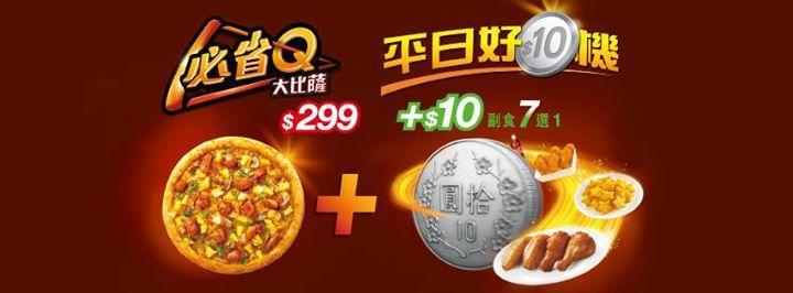 必勝客,必省Q大比薩平日好10機,一個大比薩只要299元
