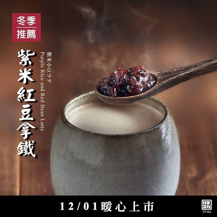茶湯會,紫米紅豆拿鐵,可品嚐到紅豆的細膩香甜及銀玉的滑順