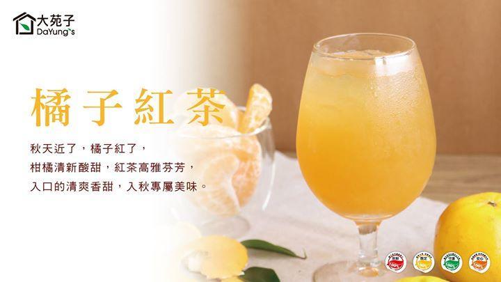 大苑子,橘子紅茶,清爽香甜、回甘止渴,經典好滋味等你嚐鮮
