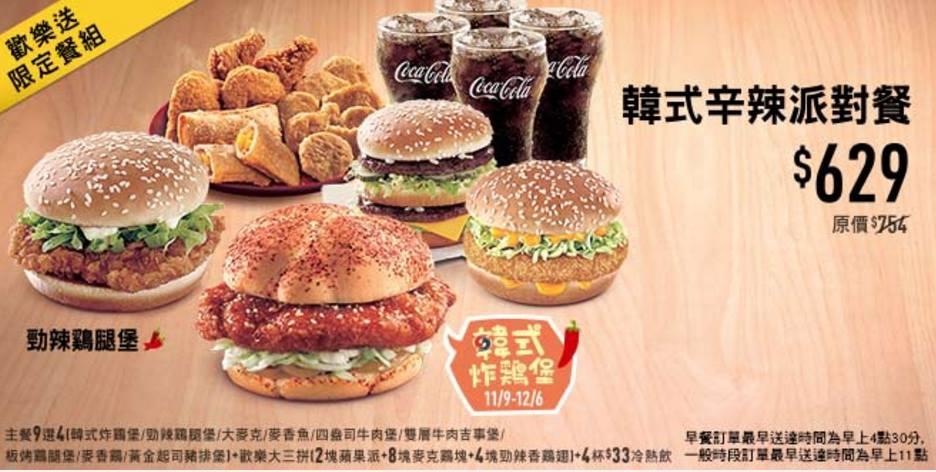 麥當勞,歡樂送限定餐組,韓式辛辣派對餐,629元