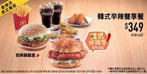 麥當勞,歡樂送限定餐組,韓式辛辣雙享餐,349元