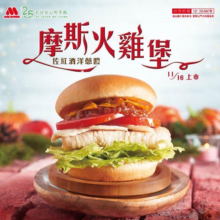 摩斯漢堡,摩斯火雞堡,以簡單的調味保留火雞肉的原味