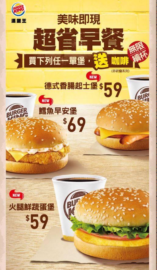 漢堡王,美味即現超省早餐,買指定單堡,送咖啡