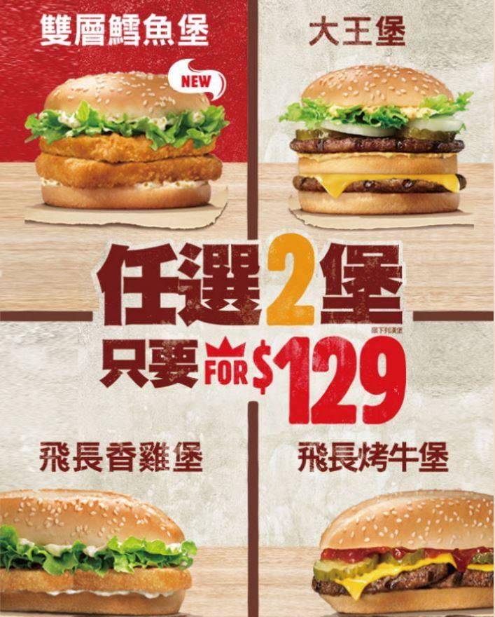 漢堡王,指定品項漢堡,任選2堡,只要129元