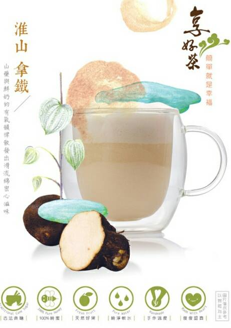享好茶,淮山拿鐵,鮮奶與山藥的有氧韻律正舞動著