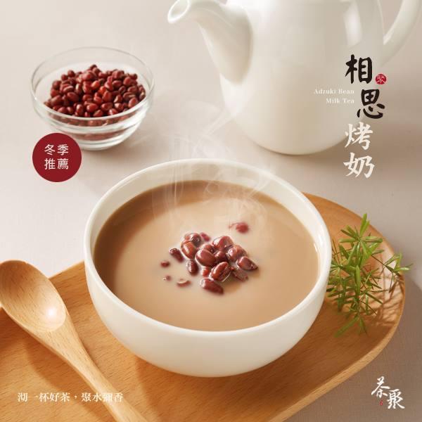茶聚,相思烤奶,誠摯獻上溫暖熱飲,暖胃,暖心,暖暖冬