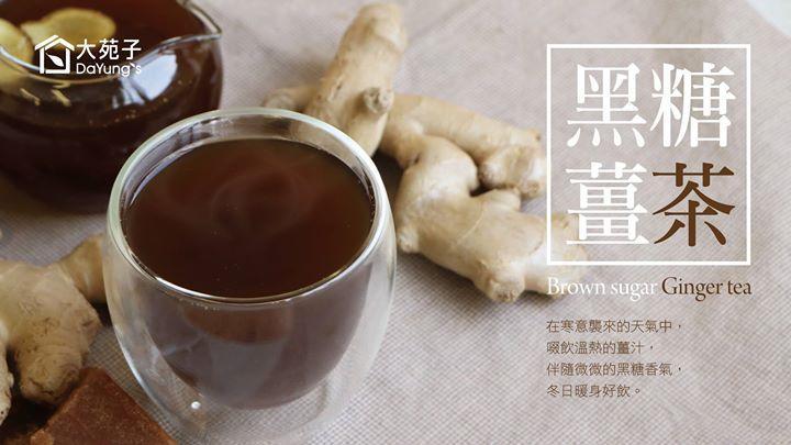 大苑子,黑糖薑茶暖心上市,新鮮現榨薑汁與黑糖相佐