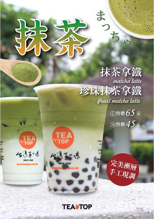 台灣第一味,抹茶拿鐵,珍珠抹茶拿鐵 ,北部限定