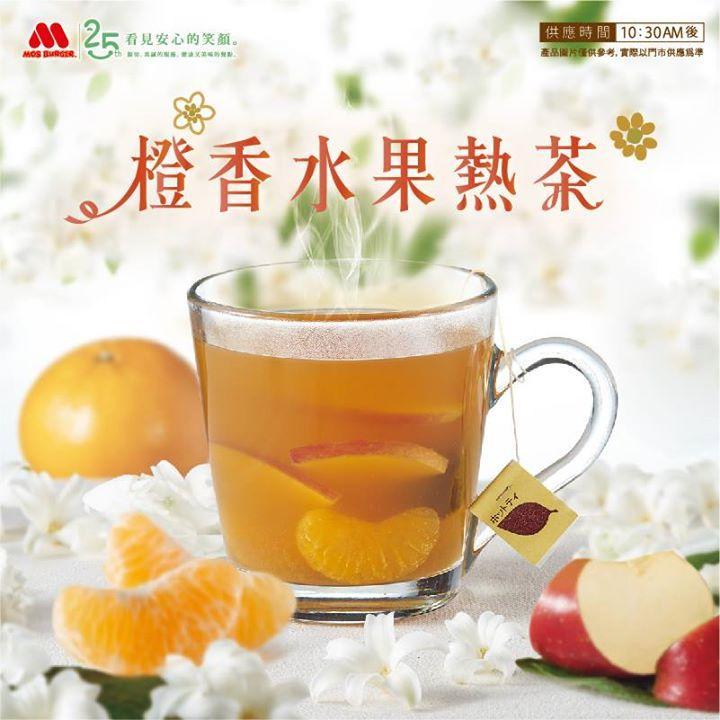 摩斯漢堡,橙香水果熱茶,一種暖心舒適的感覺,由外而內微熱蔓延