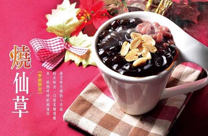 找道茶,冬季限定燒仙草,讓人一口接一口感受寒冬裡的小幸福