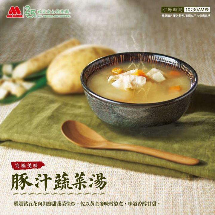 摩斯漢堡,日式豚汁蔬菜湯冬季回歸,出門在外也能吃的健康,美味
