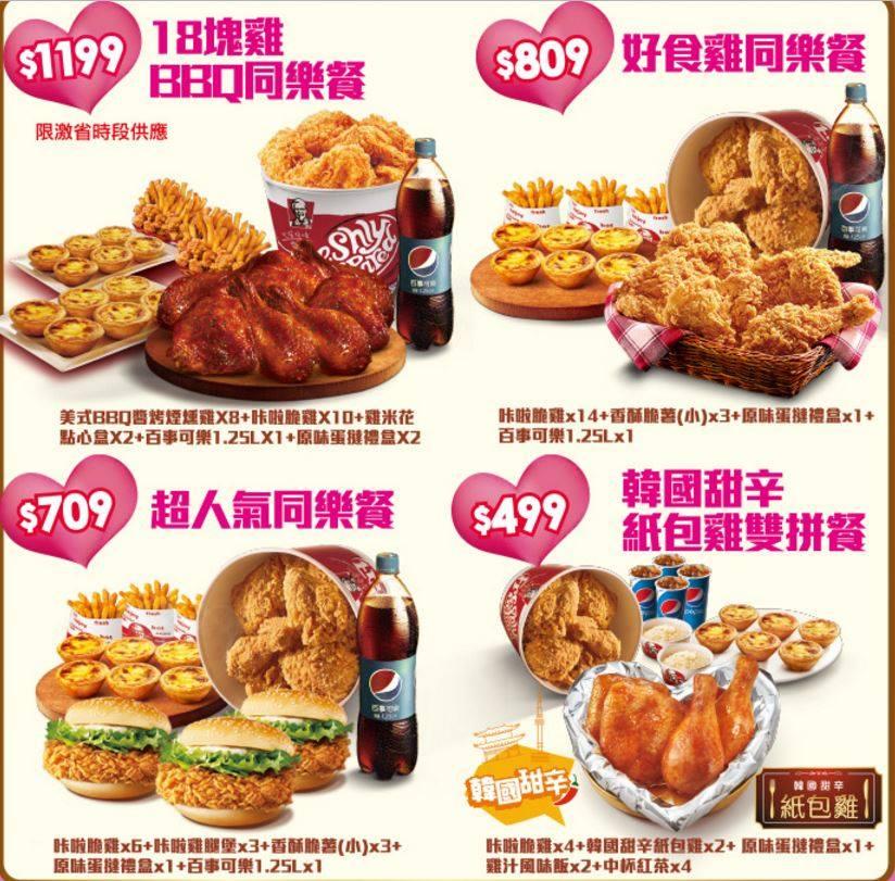 肯德基18塊雞BBQ,好食雞,超人氣同樂餐,韓國甜辛紙包雞雙拼餐