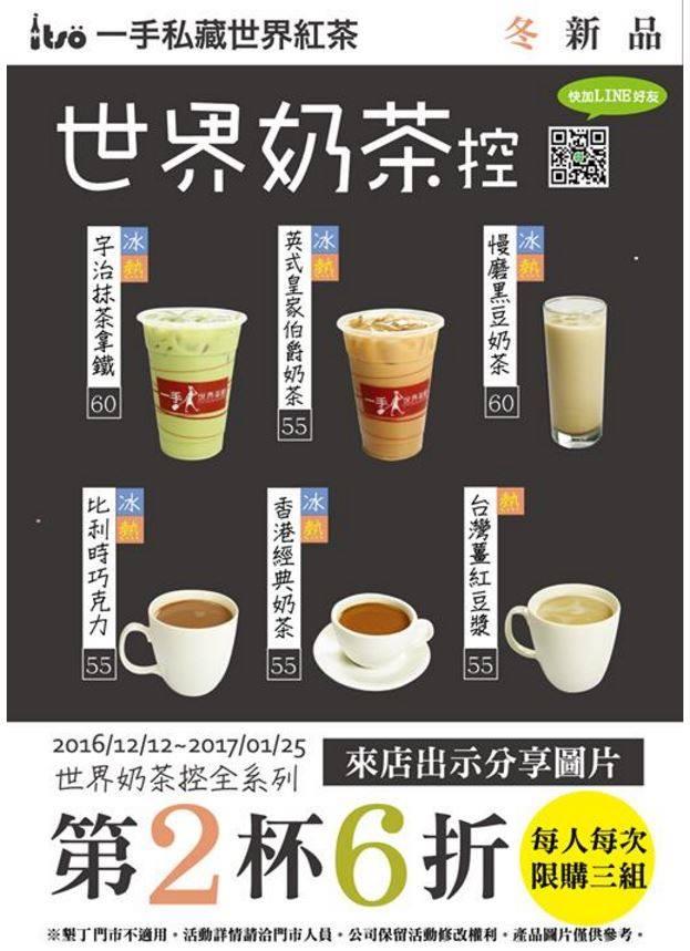 一手私藏世界紅茶,出示優惠圖片,世界奶茶控系列,享第二杯六折
