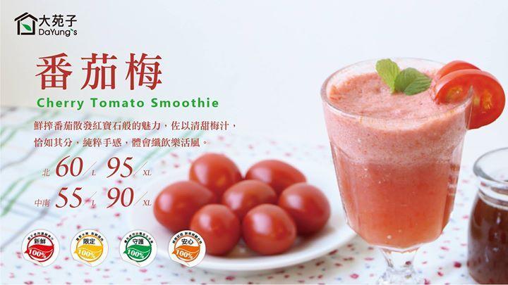 大苑子,番茄梅,紅寶石般鮮榨番茄佐以經典梅汁