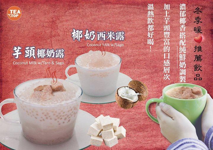 台灣第一味,椰奶西米露,芋頭椰奶露,喝著不僅暖胃也暖心