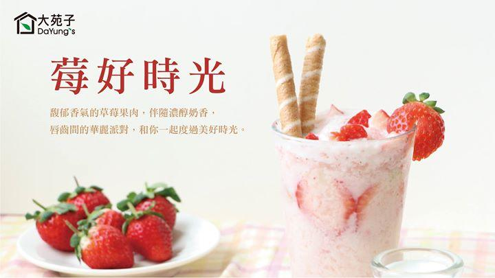 大苑子,莓好時光,馥郁鮮甜草莓融合濃醇奶香