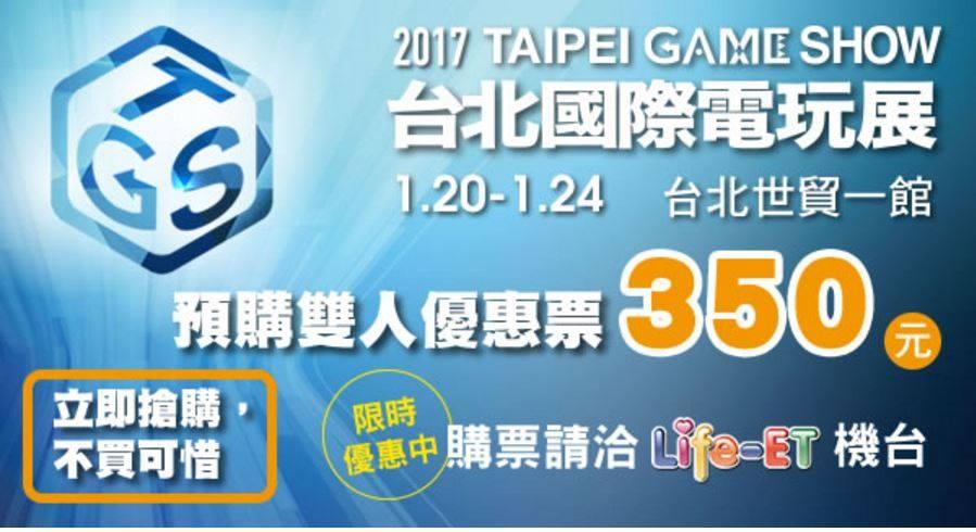 萊爾富便利商店,2017台北國際電玩展,在台北世貿一館盛大展出