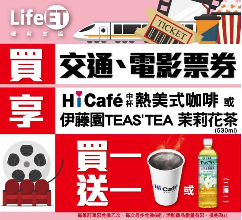萊爾富便利商店,Life ET買交通電影票券,雙重優惠活動