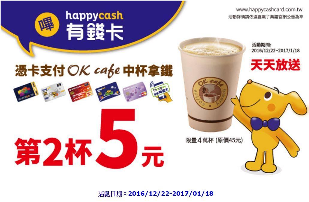 OK便利商店,憑Happy Cash購買OK Cafe 中杯拿鐵享第二杯5元