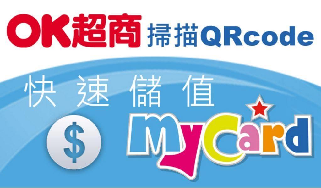 OK便利商店,MyCard QRcode快速儲值功能新推出