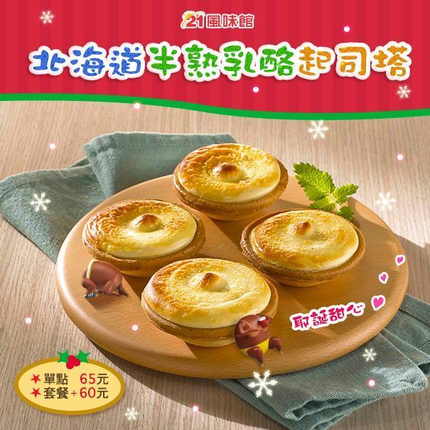21世紀風味館,北海道半熟乳酪起司塔,單點60元