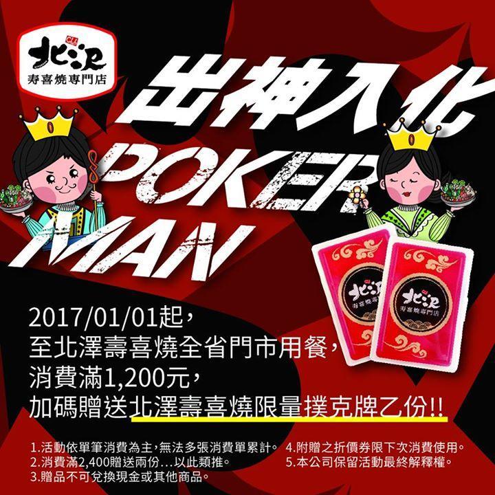 北澤壽喜燒,用餐消費滿1200元我們就送給您北澤全新撲克牌乙份