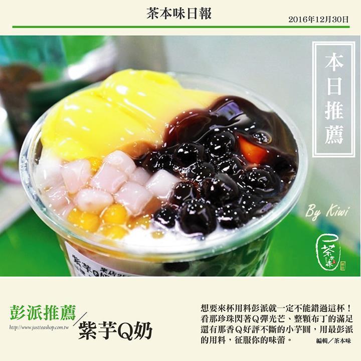 茶本味,紫芋Q奶,用料最彭派的飲料,好好的犒賞自己