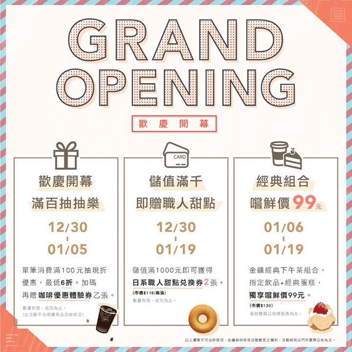金礦咖啡台北瑞光歡慶開幕,開幕期間有各項優惠