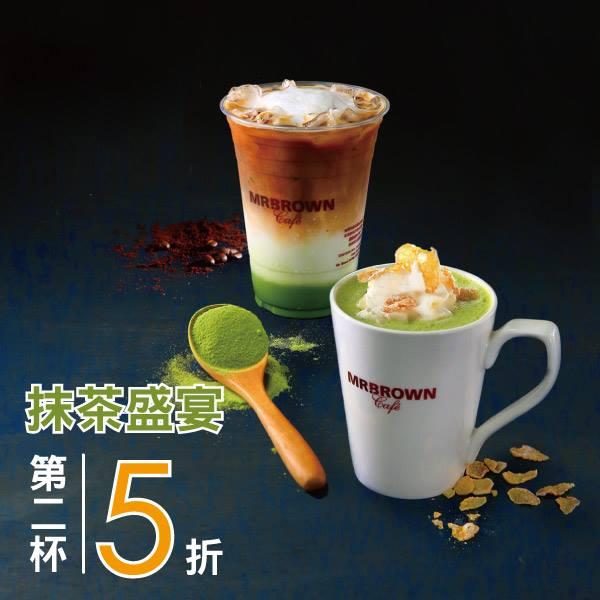 中國信託ATM酷碰,伯朗咖啡抹茶盛宴系列飲品同系列第二件5折優惠