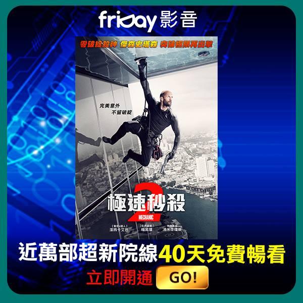 中國信託酷碰有好康,FRIDAY影音享免費看30天再加贈10天
