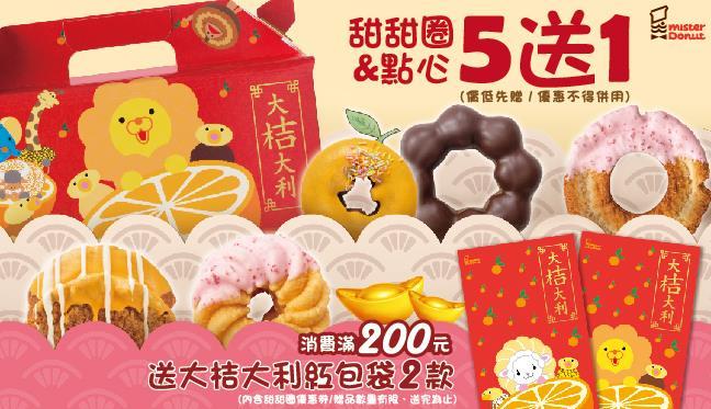 MisterDonut,甜甜圈買5送1,消費滿200送大桔大利紅包袋