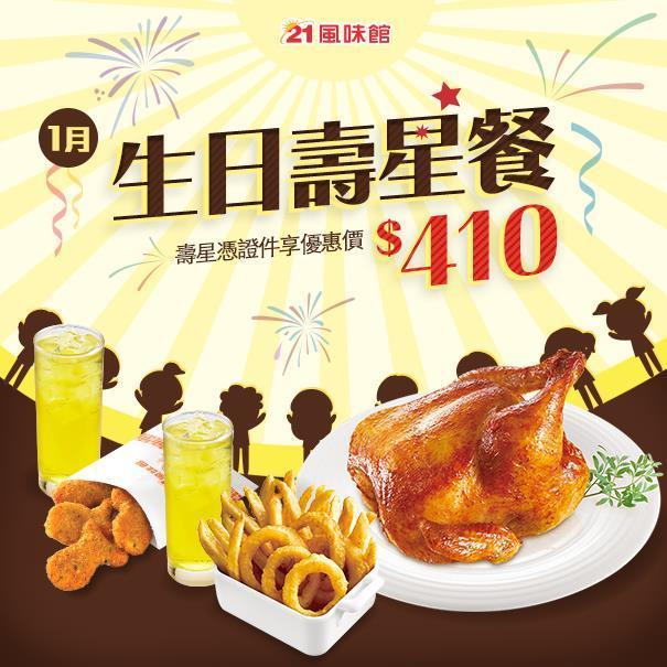 21世紀風味館,一月份壽星到門市出示身份証享壽星餐優惠