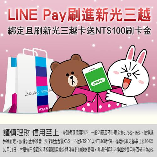 台新銀行,LINE Pay綁定台新新光三越卡可享好康回饋