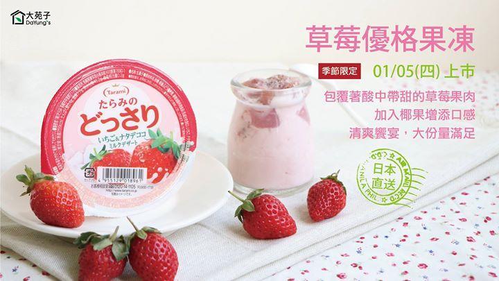 大苑子,草莓優格果凍,酸中帶甜草莓優格加上軟Q椰果