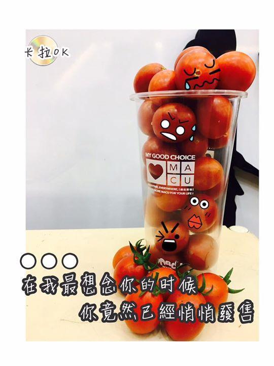 麻古茶坊,蕃茄梅蜜,止渴又不礙胃,冷到不行還是要喝