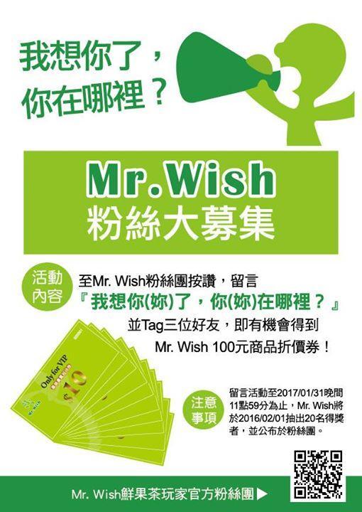 Mr Wish,完成指動作,有機會得到Mr Wish 100元商品折價券