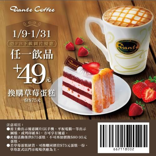 丹堤咖啡,出示圖片,任一飲品加價49元,享75元草莓蛋糕乙份