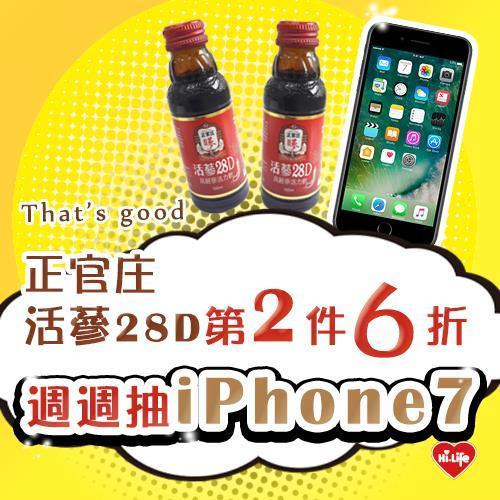 萊爾富便利商店,買正官庄活蔘28D滋補液,享第2件6折的優惠