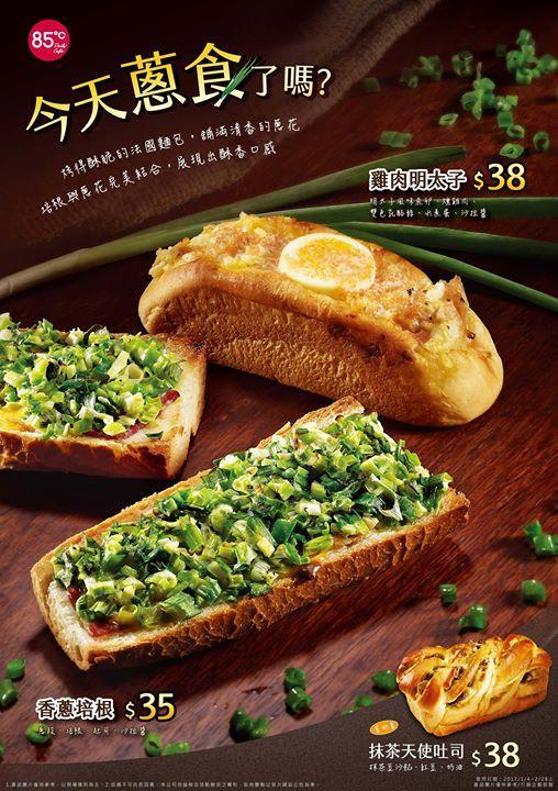 85度c,蔥食麵包新上市,滿滿脆綠的青蔥舖在酥脆的法式麵包上