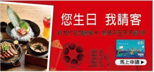藝奇新日本料理,花旗饗樂生活卡 讓您擁有最多頂級禮遇