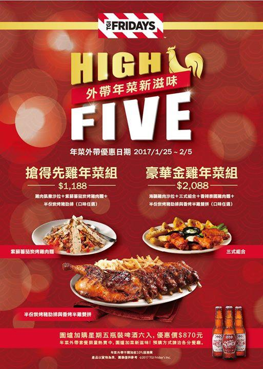 FRIDAYS,開放年菜外帶預購,購您的豪華金雞年菜