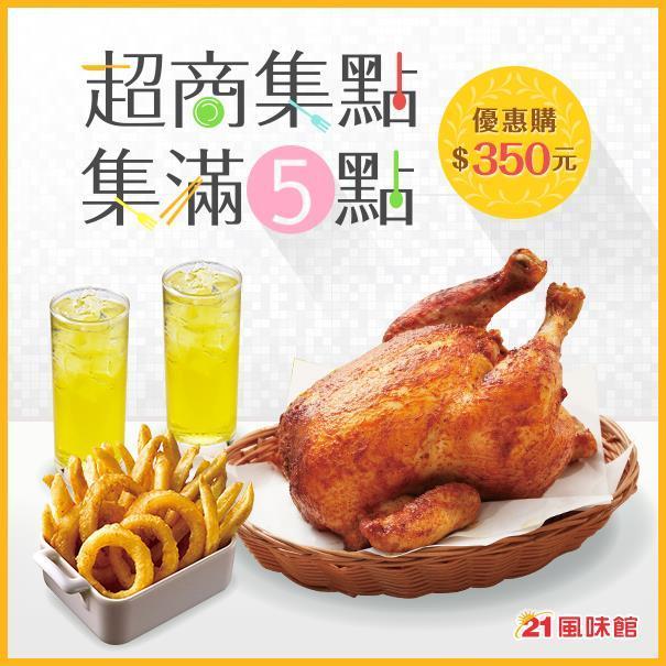 21世紀風味館,21集點餐,超商點數優惠購烤雞