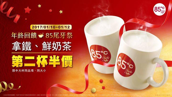 85度c,拿鐵,鮮奶茶,第二杯半價,限中大杯,同品項,同大小