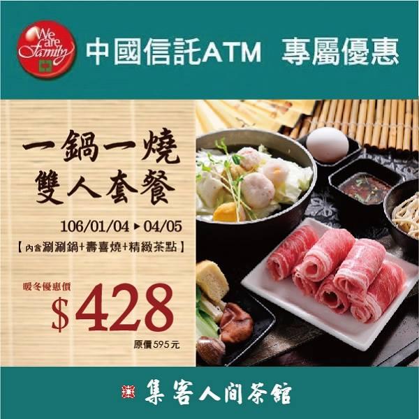 中國信託ATM酷碰 ,集客火鍋加壽喜燒, 雙人套餐,只要428元