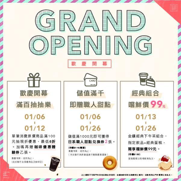 金礦咖啡,台北成功門市,歡慶開幕,享各項優惠