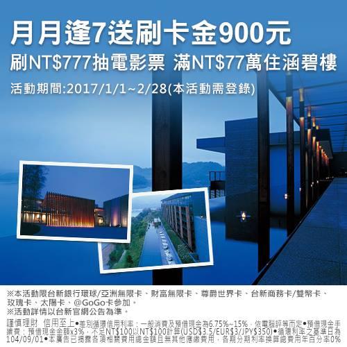 台新銀行,刷777就抽電影票,滿77萬免費住涵碧樓